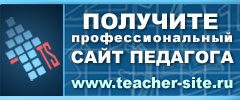 Проект «Каждому учителю - Профессиональный сайт» (www.teacher-site.ru)